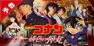 Xem phim Detective Conan Movie 24: Hiiro no Dangan - Vietsub HD