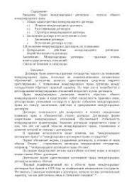 Контракт реферат по праву скачать бесплатно договор трудовой  Право международных договоров отрасль общего международного права реферат по праву скачать бесплатно договор сила международные