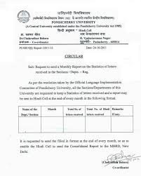 Letter Report Request To Send A Monthly Report On The Statistics Of Letters Hindi