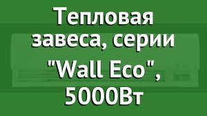<b>Тепловая завеса</b>, серии Wall Eco, 5000Вт (<b>Hyundai</b>) обзор <b>H</b>-<b>AT1</b> ...
