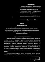 ОТЗЫВ ведущей организации Актуальность для науки и практики pdf печать ОТЗЫВ ведущей организации о диссертации Некрасовой Ольги Леонидовны на тему Формирование стратегии инвестиционного развития