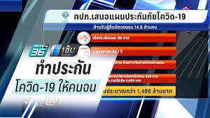 คปภ.ชง รัฐบาลทำประกันโควิด-19 ให้คนจนฟรี 14 ล้านคน : PPTVHD36