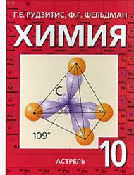 ГДЗ по химии за класс к учебнику Химия класс Г Е Рудзитис  ГДЗ по химии за 10 класс к учебнику Химия 10 класс Г Е Рудзитис Ф Г Фельдман