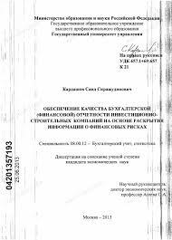 Диссертация на тему Обеспечение качества бухгалтерской  Диссертация и автореферат на тему Обеспечение качества бухгалтерской финансовой отчетности инвестиционно строительных