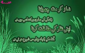 Good Quotes Good Morning Pics With Islamic Quotes In Urdu