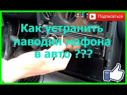 Как устранить наводки в мафоне - YouTube