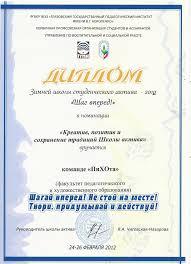 информационно образовательная сеть для ведения веб  Диплом в номинации Креатив позитив и сохранение традиций Школы актива