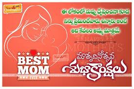 Best Nice Telugu Mothers Day Quotations Best Awesome Nice Telugu
