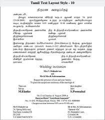 housewarming invite es in tamil opening housewarming invitation