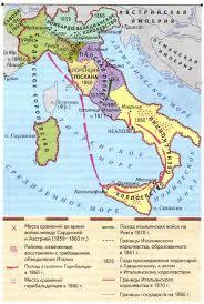 Объединение Италии Итальянское королевство Новая история  Карта объединения Италии Итальянского королевства