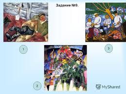 Презентация на тему Контрольная работа по МХК класс  4 Задание