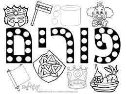 Jewish Coloring Pages For Kids Simchat Torah Family Jewish Coloring