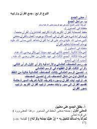 جمع القرآن وترتيبه
