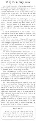 my neighbour essay in marathi language com my neighbour essay in marathi language