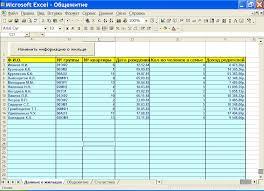 База данных Студенческое Общежитие Курсовая работа на excel  База данных quot Студенческое Общежитие quot