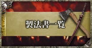 仁王 2 製法 書