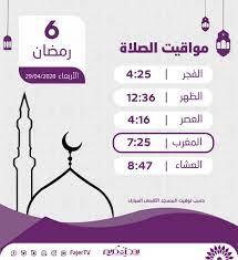 6|رمضان مواقيت الصلاة حسب توقيت... - Fajer TV تلفزيون الفجر