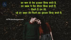 Romantic Couple Images With Hindi Quotes All Wishes Images