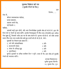 Resume Letter In Hindi Ideas Of Format Of Job Application Letter In