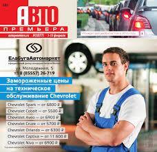 Автопремьера 2(877), 1-15 февраля 2015 г. by Журнал ...