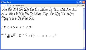 Создаём шрифт имитирующий ваш рукописный почерк Хабрахабр Шрифт устанавливается и теперь вы можете выбрать его например в microsoft word и печатать им текст Ниже представлен текст напечатанный