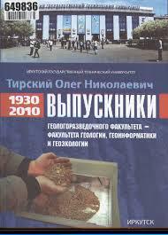 Книга находится в научном фонде библиотеки Иргту Книга Книга находится в научном фонде библиотеки ИрГТУ