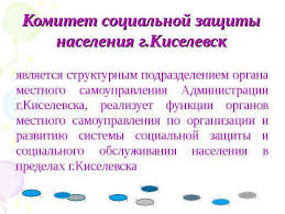КУРСОВАЯ РАБОТА НА ТЕМУ Анализ деятельности местного  Слайд 6