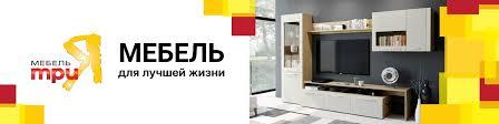 Мебель ТриЯ I Мебельная фабрика | ВКонтакте