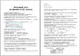Итоговый тест по физике класс  тест по физике 10 класс