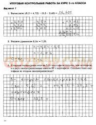 Итоговая диагностическая контрольная работа по математике класс  Итоговая диагностическая контрольная по работа по математике 5 класс
