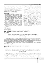 История униформы <b>российских</b> стражей границы (1991-2006 ...