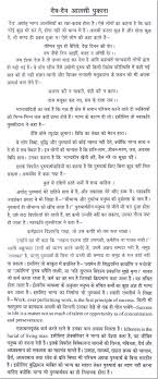 essay on indira gandhi in hindi worst scams and scandals  gandhi essay questions hindi essay on indira gandhi essays and papers essay on destiny in hindi