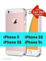 Прозрачный силиконовый <b>чехол</b> на iPhone 5S / 5 / iPhone SE ...