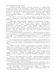 Отчет о производственной практике в ОПХ племзавод Боровское  Это только предварительный просмотр