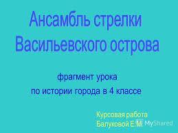 Презентация на тему Курсовая работа Балуковой Е М фрагмент  1 Курсовая работа Балуковой Е М фрагмент урока по истории города в 4 классе