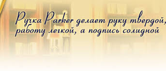 <b>Parker</b>-<b>pen</b>.ru <b>Ручки Паркер</b> (<b>Parker</b>) купить. Коллекции: <b>Parker</b> Im ...