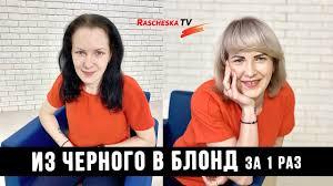 Из черного в блонд за 1 раз - YouTube