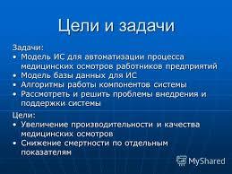 Презентация на тему Дипломная работа Выполнил студент Сафроненко  2 Цели