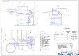 Комплексная механизация основных технологических процессов на  Чертеж яйцесортировочной машины ЯС 1 Заархивированная курсовая