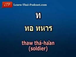 Thai Alphabet - Youtube