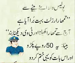 Urdu Funny Jokes About Police Urdu Jokes About Lawyers Meri Urdu