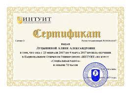 Кафедра социально культурной деятельности и туризма Гжельский  Луцышина Интуит