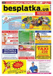 Besplatka #8 Днепр by besplatka ukraine - issuu