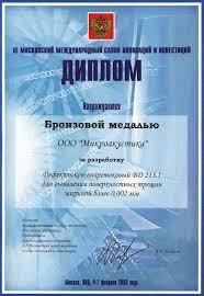 ООО Микроакустика Диплом iii Московского международного салона инноваций и инвестиций февраль 2003 г Москва ВВЦ