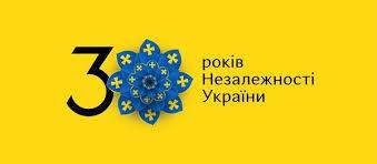 Документальна виставка архівних документів до 30-ї річниці незалежності  України., Полтавська обласна державна адміністрація, Poltava, August 20  2021 | AllEvents.in