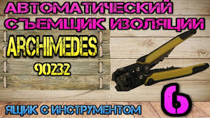 Archimedes 90232. Автоматический съемник изоляции #6. Ящик ...