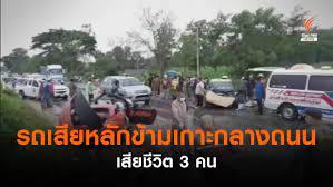 รถเสียหลักข้ามเกาะกลางถนนชนเสียชีวิต 3 คน จ.เพชรบูรณ์