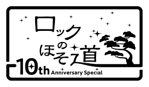 Live情報831土ロックのほそ道10th Anniversary Special