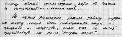 «<b>Страсти</b> по тезисам» / 50-е годы / Эвальд Ильенков. Архив