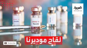 """موديرنا"""" لقاح جديد لكورونا.. يدخل سباق اللقاحات المرتقبة - YouTube"""